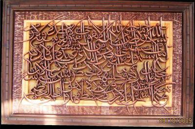 kaligrafi ayat kursi 105 x 77cm kayu jati kl 03 wantonella furniture jepara kaligrafi ayat kursi 105 x 77cm kayu