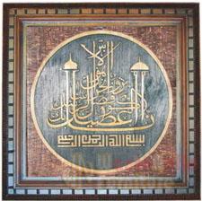 Kaligrafi Surah Al-kausar KG-06 Kaligrafi Ukiran Jati
