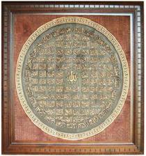 Kaligrafi Asmaul Khusnah Kaligrafi Ukiran Cantik